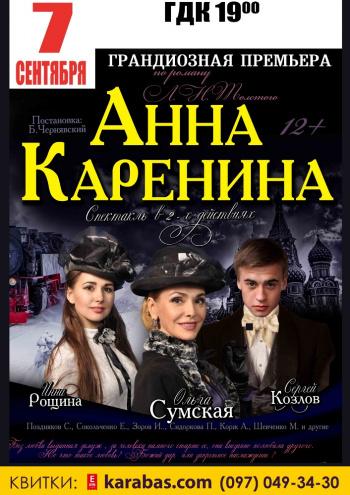 спектакль Анна Каренина в Кременчуге