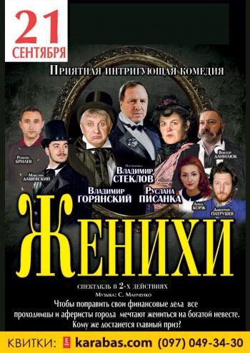 спектакль Женихи в Кременчуге - 1