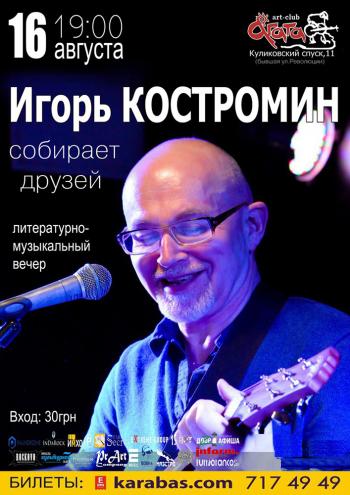 Концерт Игорь Костромин собирает друзей в Харькове