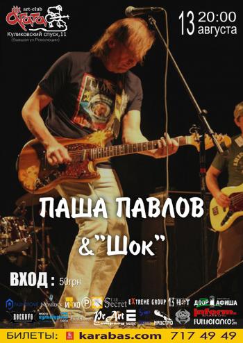 Концерт Паша Павлов & Шок в Харькове