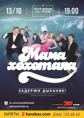 Концерт Студия «МАМАХОХОТАЛА» в Полтаве