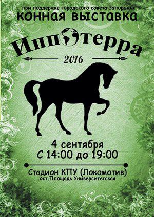 выставка Иппотерра в Запорожье