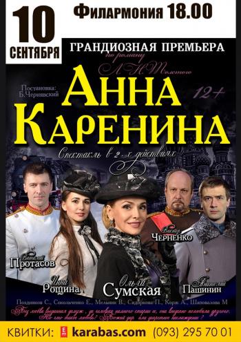 спектакль Анна Каренина в Черкассах