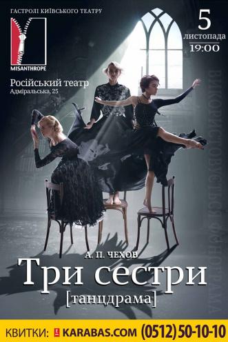 спектакль Три сестры в Николаеве - 1