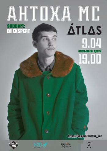 Концерт Антоха MC в Киеве