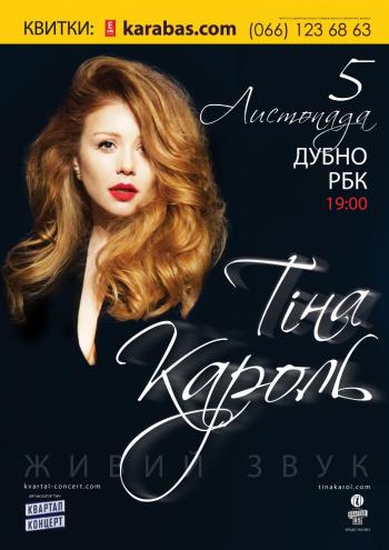 Концерт Тина Кароль в Дубно - 1