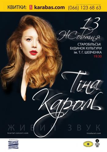 Концерт Тина Кароль в Старобельске - 1