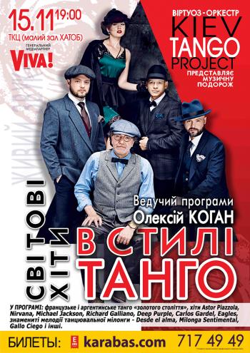 Концерт KIEV TANGO PROJECT в Харькове