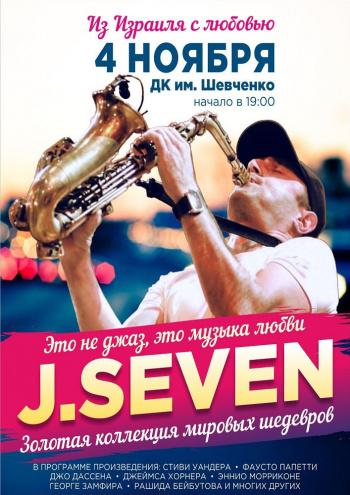 Концерт J.Seven в Мелитополе
