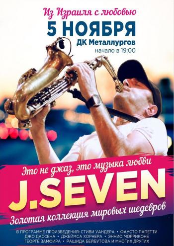 Концерт J.Seven в Запорожье