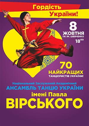 Концерт Ансамбль танца им. П.Вирского в Мелитополе - 1