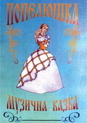 спектакль Попелюшка в Запорожье