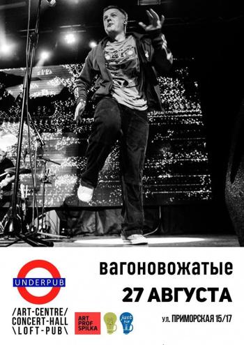 Концерт Вагоновожатые в Одессе - 1