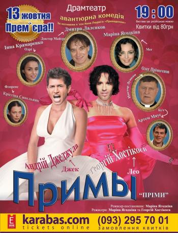 спектакль Примы в Чернигове