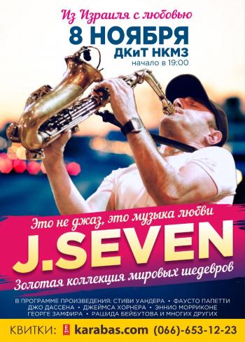 Концерт J.Seven в Краматорске