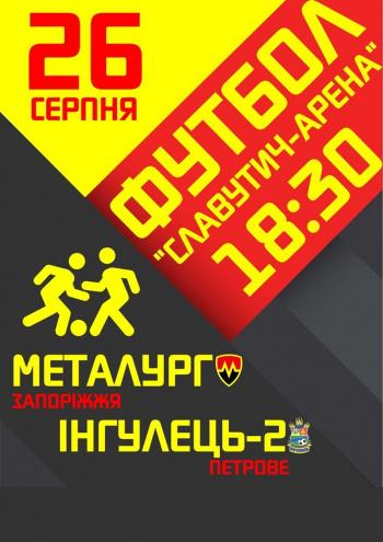 спортивное событие «Металлург» (Запорожье) - «Ингулец-2» (Петрово) в Запорожье