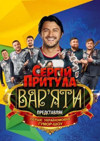 Концерт Сергей Притула. Юмор-шоу «Вар'яти» в Запорожье - 1
