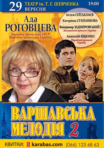 спектакль Варшавская мелодия 2 в Тернополе - 1