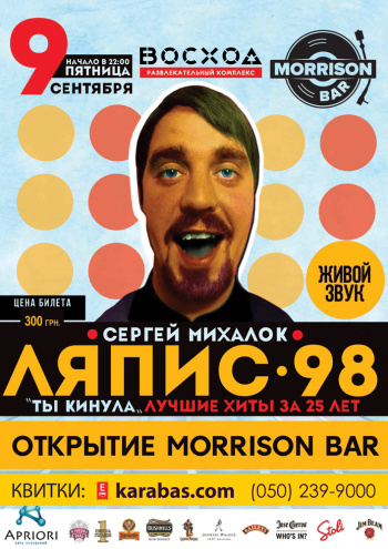 Концерт Сергей Михалок и группа ЛЯПИС 98 в Днепре (в Днепропетровске) - 1