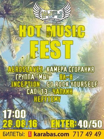 Концерт Hot Music Fest в Харькове