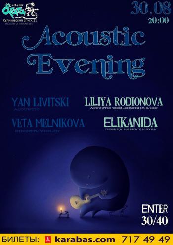 Концерт Summer Acoustic Fest в Харькове