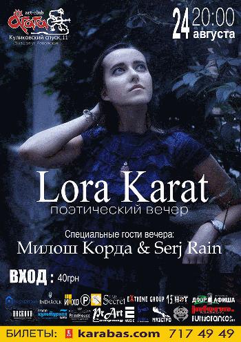Концерт Lora Karat в Харькове