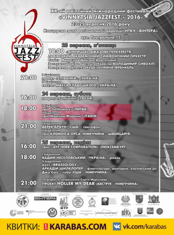 Концерт 24/2 трио «Infiltrators», (Литва) / трио Никколо Фараччи (Италия) в Виннице - 1