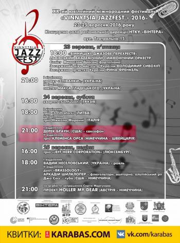 Концерт 24/3 Дерек Браун, ( США) / трио Клеменса Орта (Германия - Швейцария) в Виннице - 1