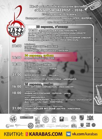 Концерт 24/1 квартет «Сonfusion», (Грузия) в Виннице - 1