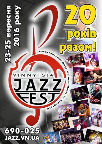 Концерт VINNYTSIA JAZZFEST 2016 в Виннице