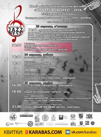 Концерт 23/2 проект «Спиванки», (Украина) / проект Макса Гладецкого и Юрия Шепеты (Украина) в Виннице - 1