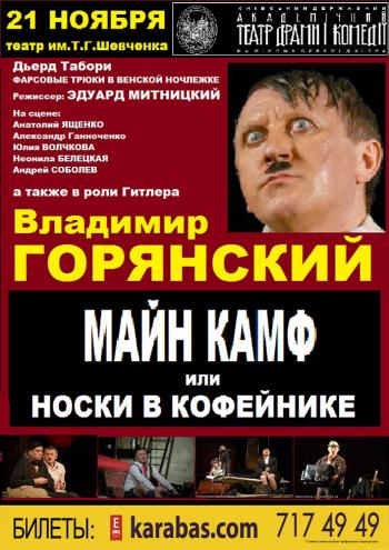 спектакль Майн Камф или носки в кофейнике в Харькове
