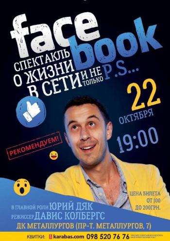 спектакль Facebook p.s... в Кривом Роге - 1