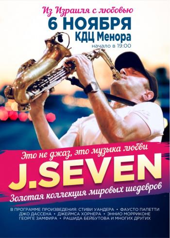 Концерт J.Seven в Днепре (в Днепропетровске)