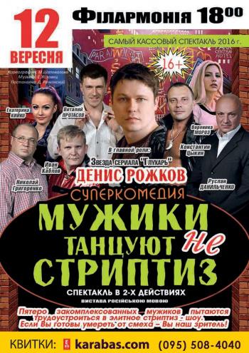 спектакль Мужики не танцуют стриптиз в Черновцах