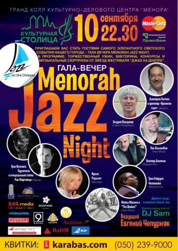 Концерт Гала-Вечер «Menorah Jazz Night» Международного Фестиваля «Джаз на Днепре» в Днепропетровске