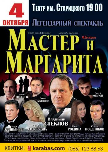 спектакль Мастер и Маргарита в Хмельницком