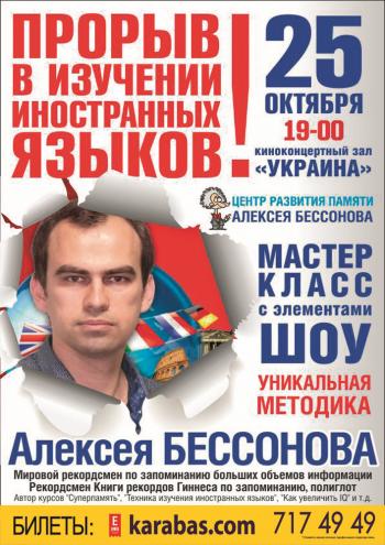 семинар Мастер-класс Алексея Бессонова в Харькове