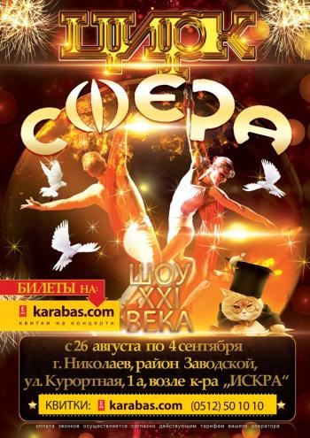 цирковое представление Цирк Сфера в Николаеве
