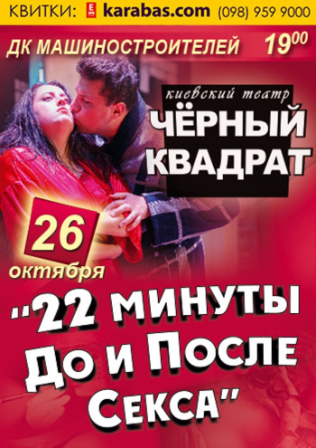 спектакль Черный квадрат. 22 минуты До и После секса в Днепре (в Днепропетровске)