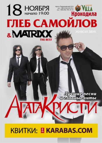 Концерт Глеб Самойлов & The Matrixx в Полтаве