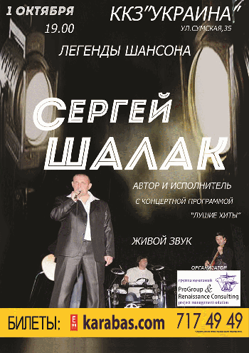 Концерт Сергей Шалак в Харькове