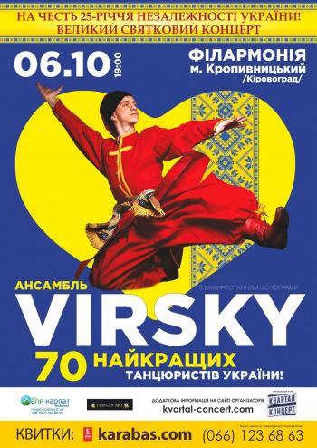 Концерт Ансамбль танца им. П.Вирского в Кировограде - 1