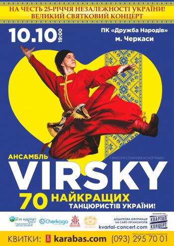 Концерт Ансамбль танца им. П.Вирского в Черкассах - 1