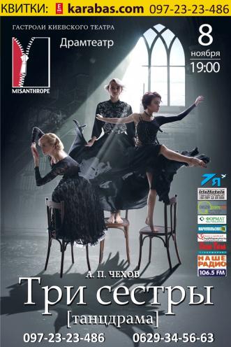 спектакль Три сестры в Мариуполе - 1