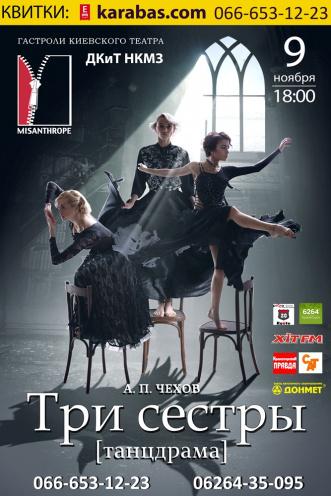 спектакль Три сестры в Краматорске - 1