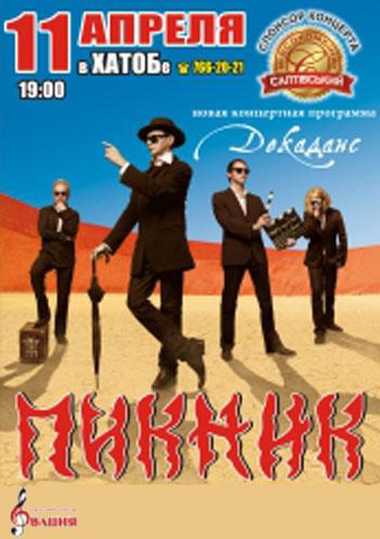 Концерт Пикник в Харькове