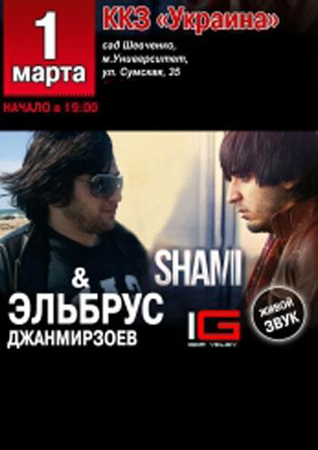 Концерт SHAMI and Эльбрус Джанмирзоев в Харькове