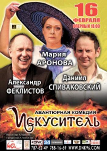 спектакль Искуситель в Днепропетровске