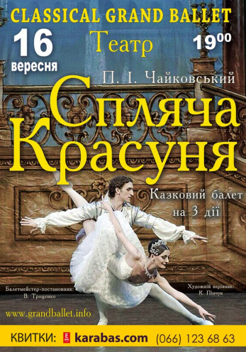 спектакль Спящая красавица в Чернигове